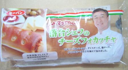 daiichipan-ochiai-cheesefocaccia1.jpg
