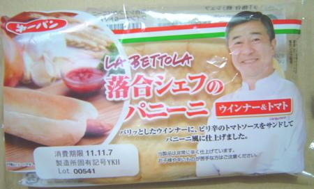 daiichipan-ochiai-panini1.jpg