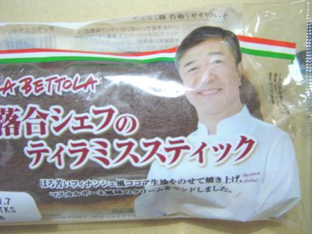 daiichipan-ochiai-tiramisustick1.jpg