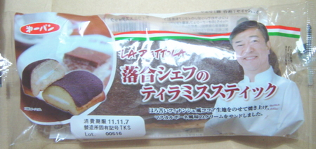 daiichipan-ochiai-tiramisustick2.jpg